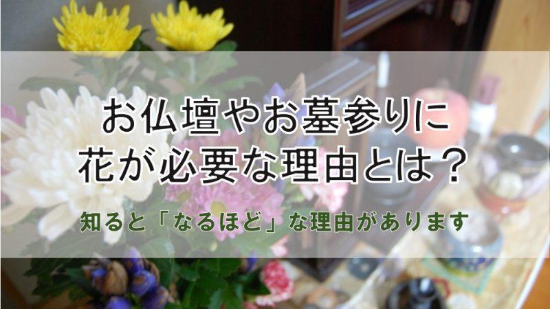 お仏壇やお墓参りに花が必要な理由とは