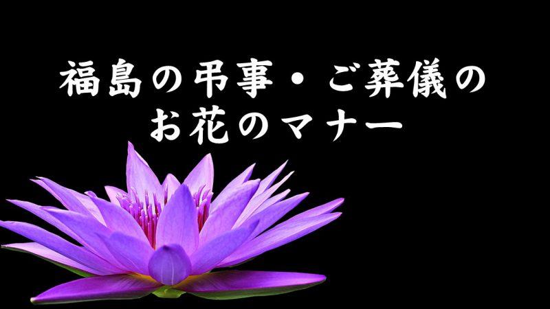 福島の弔事・ご葬儀のお花のマナー(お通夜・告別式・お悔やみ)