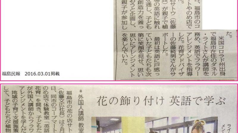 3/1 福島民報・福島民友(英語de花育)