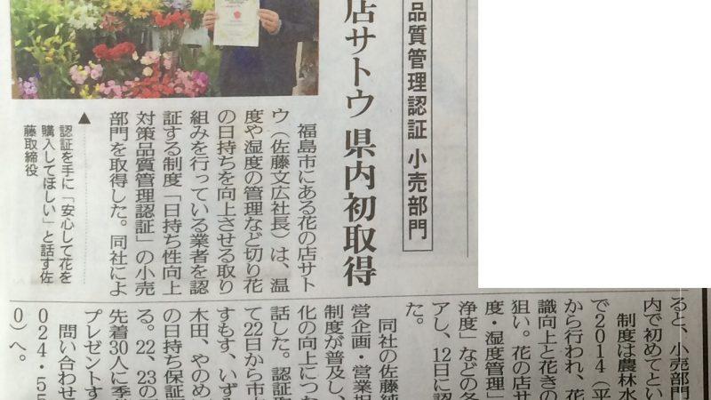 2/22 福島民友新聞