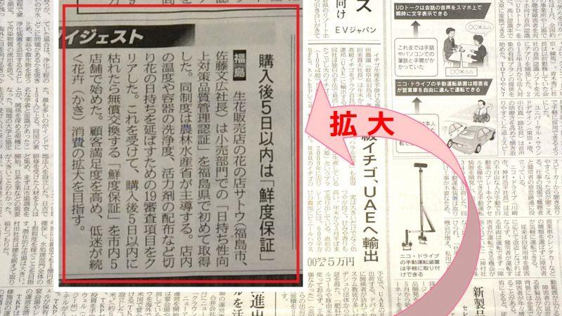 5/2 日本経済新聞