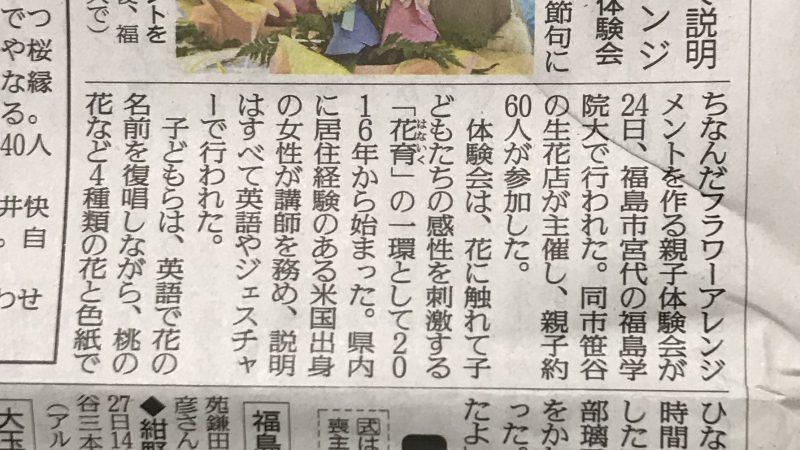 2/26 読売新聞