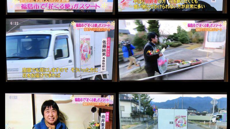 福島テレビ「テレポートプラス」で、『花くる便』放映