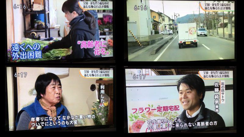NHK「はまなかあいづtoday」で、『花くる便』放映