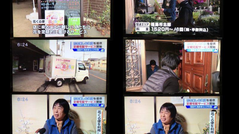 テレビユー福島「Nスタふくしま」で、『花くる便』放映