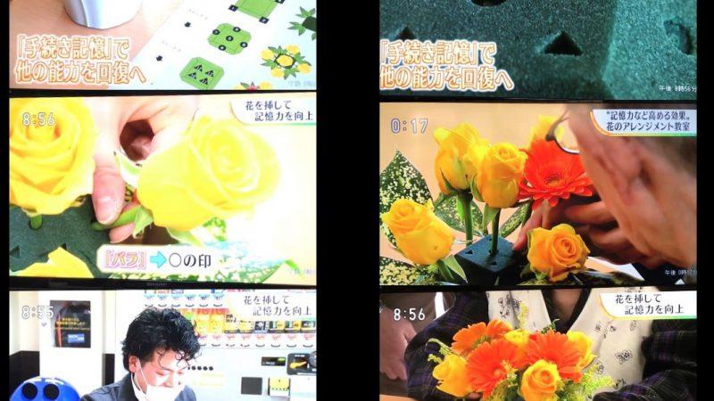 NHKで、花を利用した認知リハビリテーション体験会の模様を放映