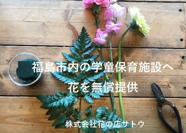 【希望者募集】学校の休校を受け、学童保育施設へ花を無償提供