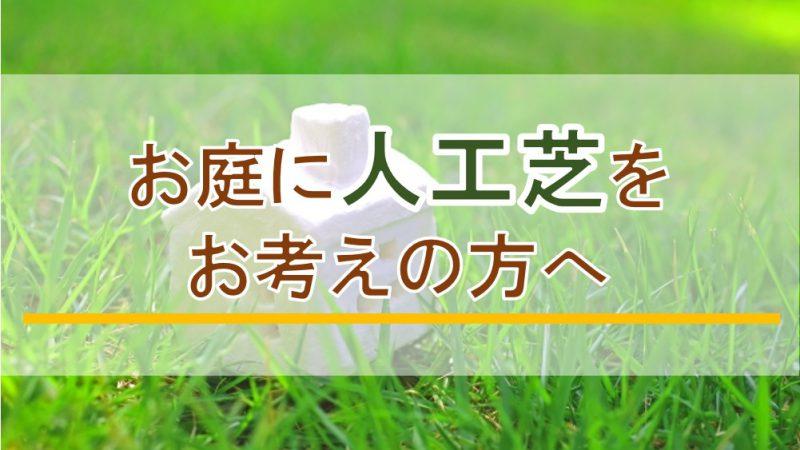 お庭に人工芝をお考えの方へ