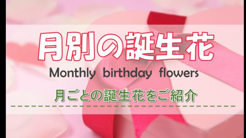 誕生月の花