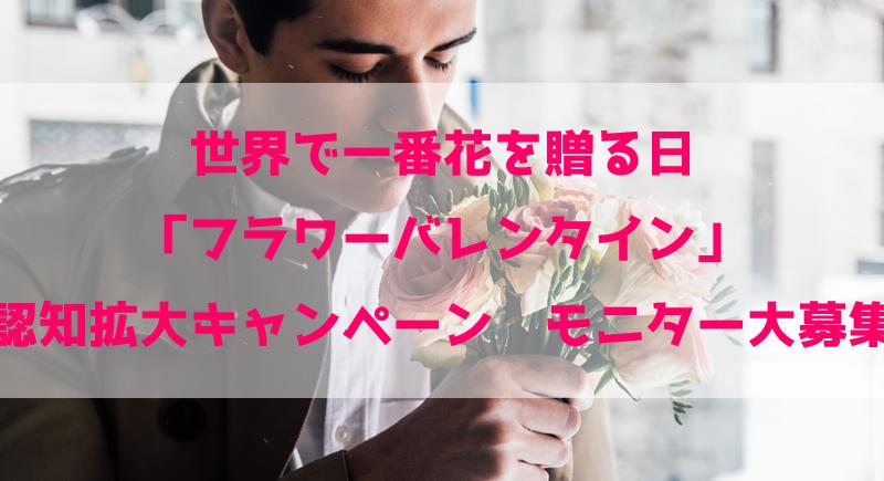 フラワーバレンタイン認知拡大キャンペーン モニター大募集!