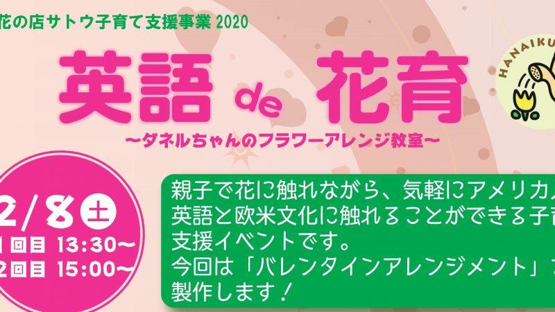 [2/8開催] 英語de花育 vol.4 参加者募集!