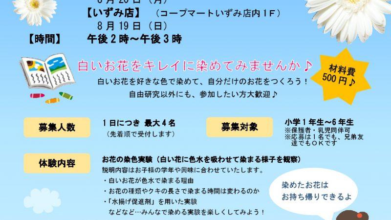 8月「お花の染色体験会」開催します!