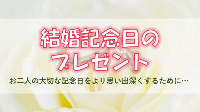 2人の大切な日「結婚記念日のプレゼント」by 花贈り男子応援Project