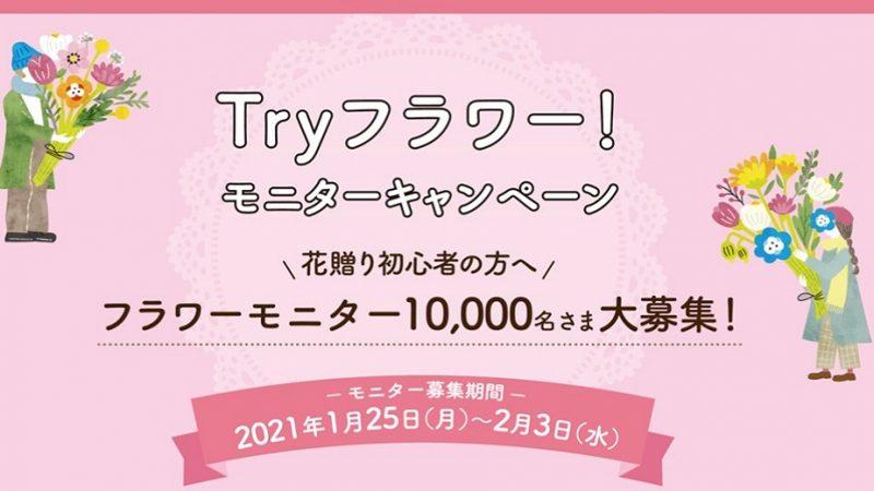 2200円分のチケットが当たる! Tryフラワー!モニターCP/1月25日受付開始!