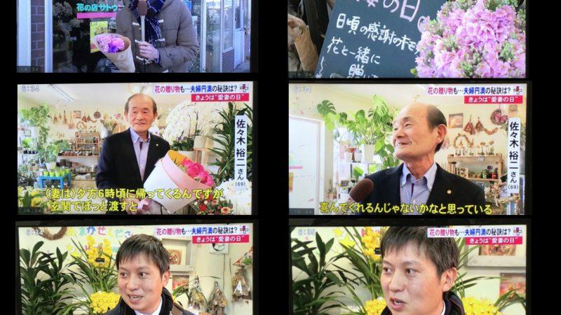 福島テレビ「テレポートプラス」で、愛妻の日の模様を放映