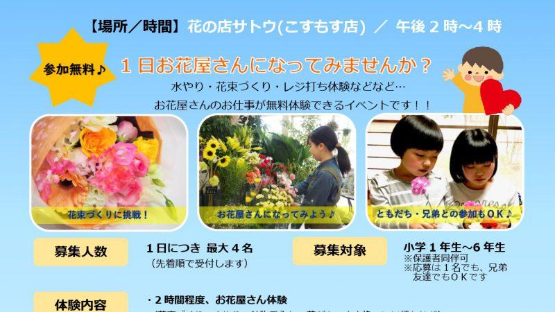7月「お花屋さん体験会」開催します!