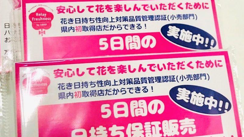 「会津花き日持ち性向上対策推進セミナー」に出席
