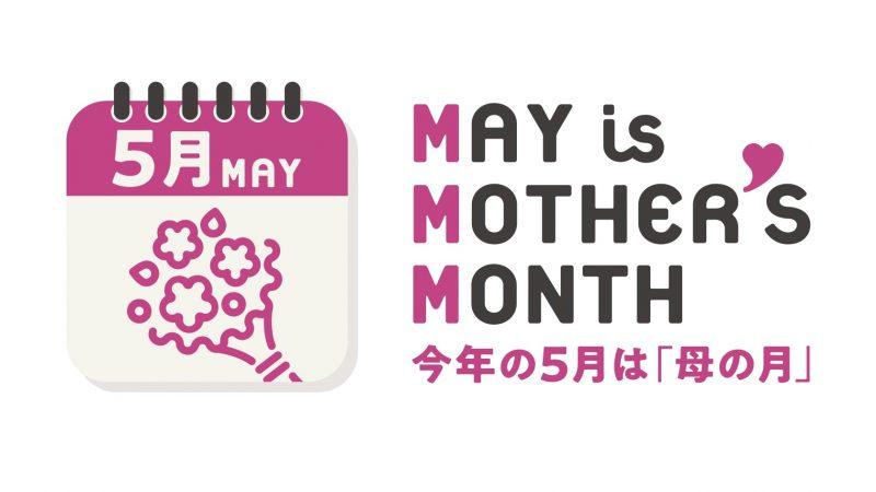 今年のは5月は「母の月」