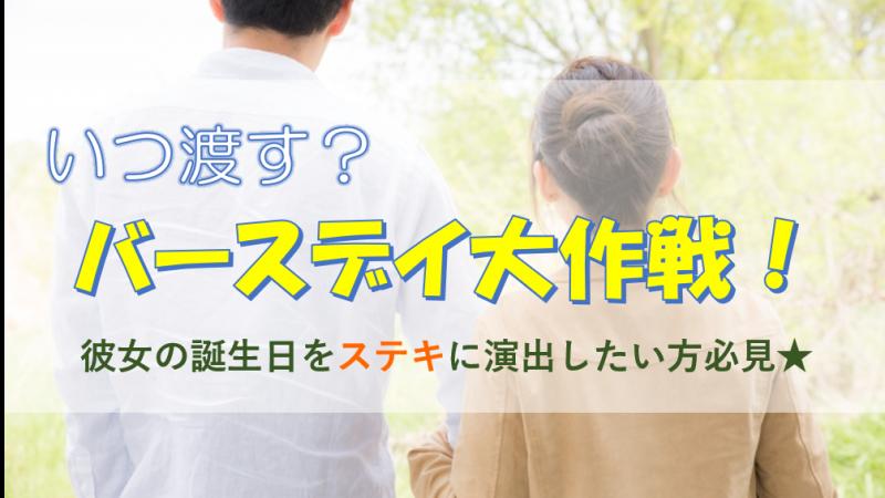 いつ渡す?「バースデイ大作戦!」 by 花贈り男子応援Project
