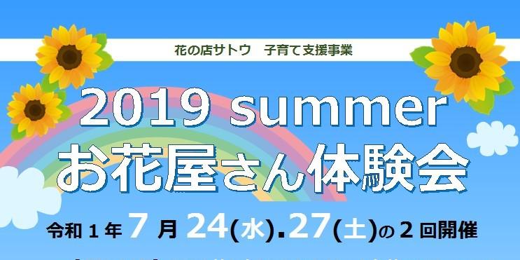 夏休み お花屋さん体験会を開催します