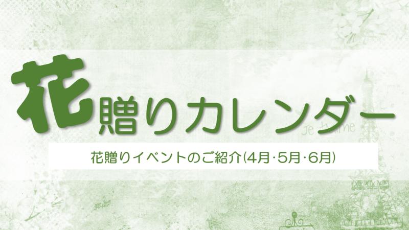 花贈りカレンダー(4月・5月・6月)