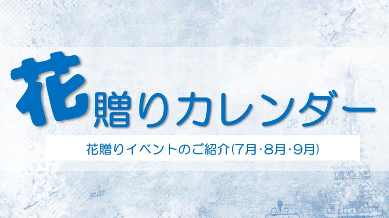 花贈りカレンダー(7月・8月・9月)