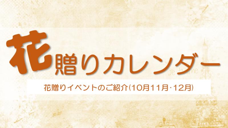 花贈りカレンダー(10月・11月・12月)