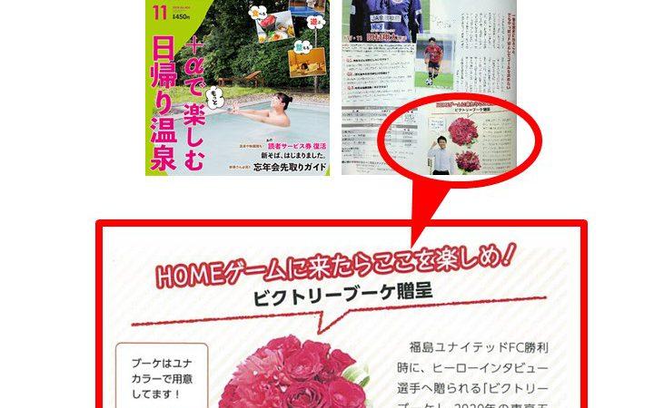 シティ情報ふくしま11月号で花の店サトウのビクトリーブーケが紹介されました!