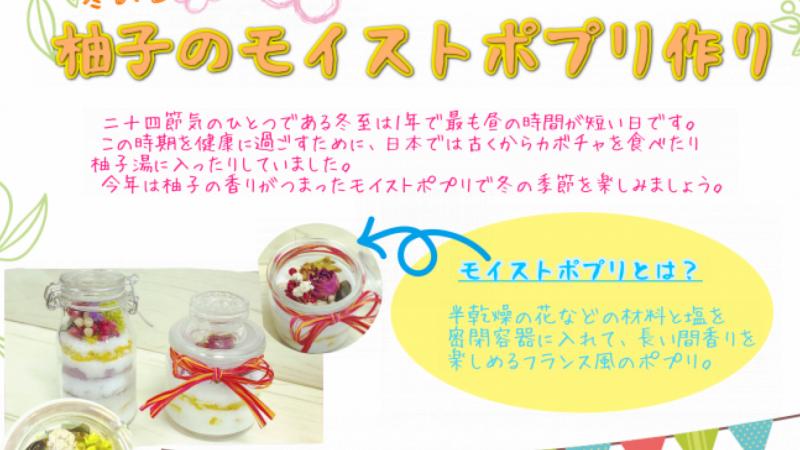 12月22日 冬至にちなんで「柚子のモイストポプリ作り」のワークショップを開催!