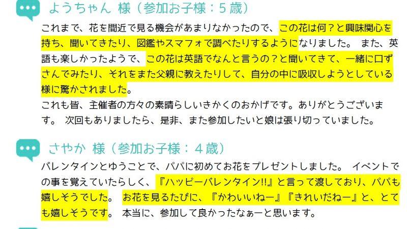 英語de花育モニターアンケート結果公開