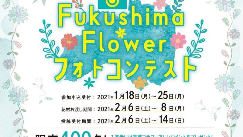お花をもらえるイベント第4弾/1月18日受付開始!