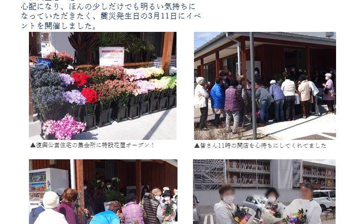 ふくしま花いっぱいプロジェクト②「震災発生日に花を飾って、明るく前向きに」