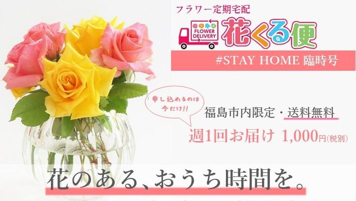 お手頃な定期宅配「花くる便 #STAY HOME 臨時号」を期間限定でご提供!