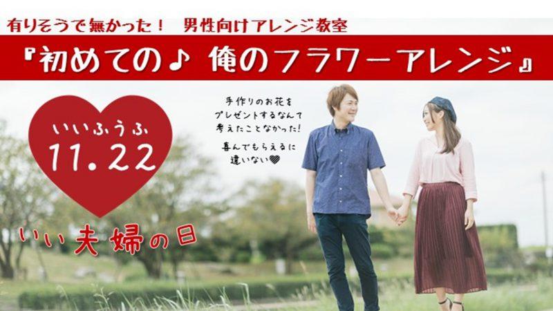【いい夫婦の日】男性向けアレンジ教室を開催します!