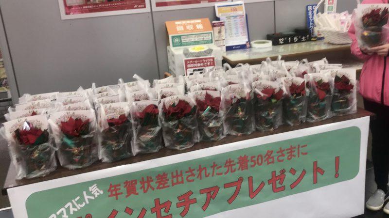 福島中央郵便局 × 花の店サトウ 年賀葉書引受セレモニー
