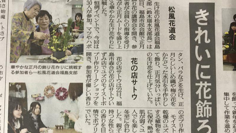 福島民友新聞 「柚子のモイストポプリ手作り教室」