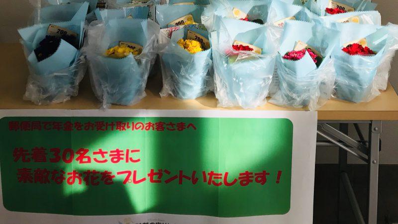 北沢又郵便局で年金受給される方へ花をプレゼントさせていただきました