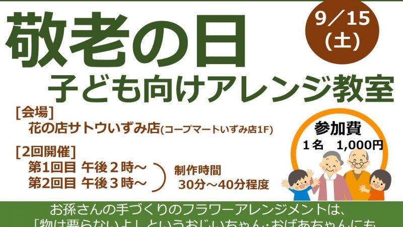 9月「敬老の日アレンジ教室」開催します!