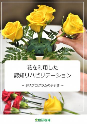 花を利用した認知リハビリテーション