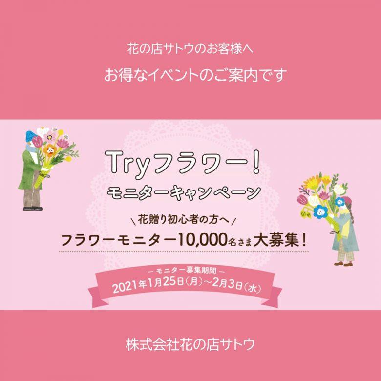 Try!flower