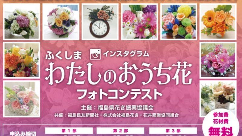 お花をもらえるイベント第3弾/12月18日受付開始!
