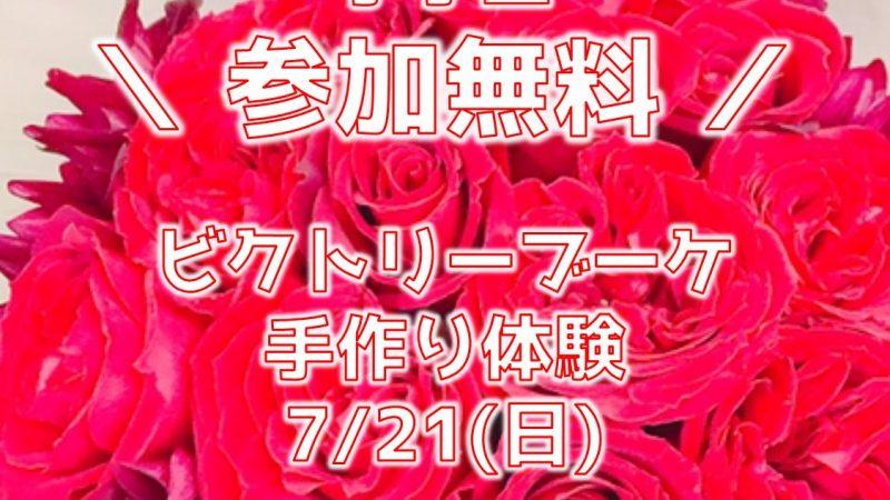 福島ユナイテッドFC必勝祈念! ビクトリーブーケ手作りワークショップを開催します
